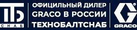 Graco (Грако) официальный сайт в России | Технобалтснаб - 20 лет